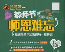师恩难忘教师节海报时时彩平台娱乐
