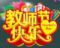 教師節快樂矢量素材