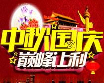 中秋国庆巅峰让利海报矢量素材