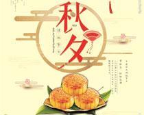 秋夕中秋节海报矢量素材
