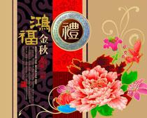 洪福金秋月饼盒设计矢量素材