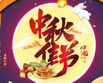 传统中秋佳节海报PSD素材