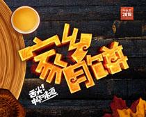 家乡月饼中秋海报PSD素材