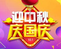 迎中秋庆国庆海报背景设计PSD素材
