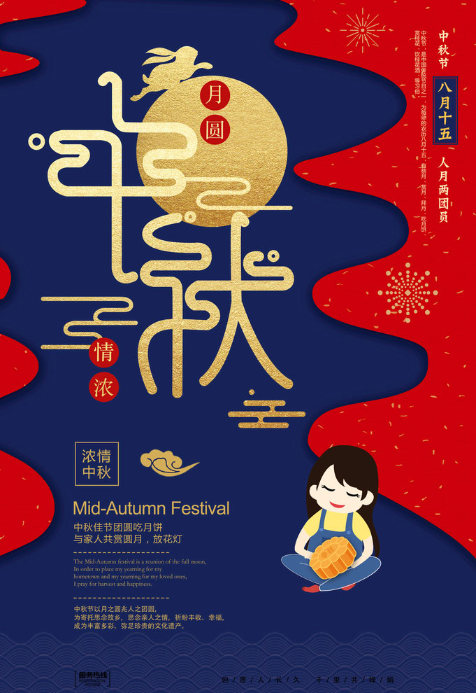 月圆中秋促销海报psd素材 - 爱图网设计图片素材下载