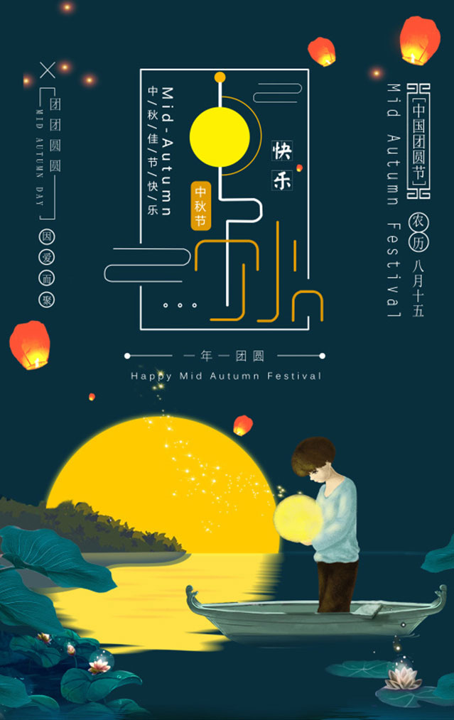 一年一团圆中秋海报psd素材 - 爱图网设计图片素材下载