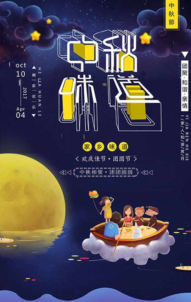 中秋味道中秋节海报psd素材
