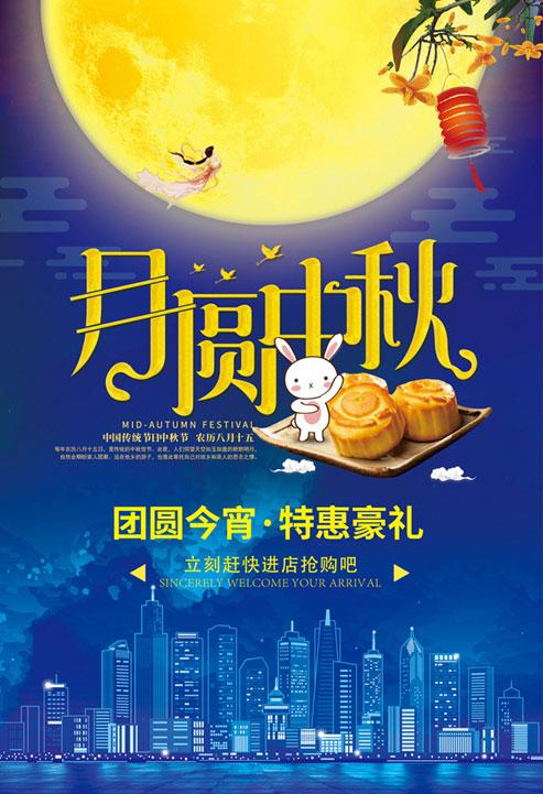 月圆中秋活动海报设计psd素材
