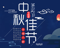 淘宝中秋佳节活动海报设计PSD素材
