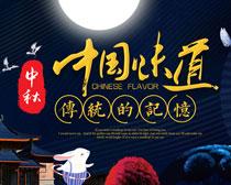 中国味道淘宝中秋海报PSD素材