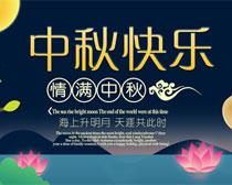 中秋快乐淘宝海报设计PSD素材