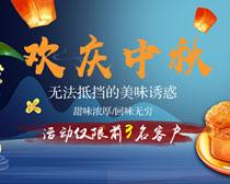 淘宝欢庆中秋海报PSD素材