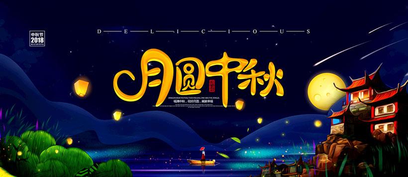 月圆中秋淘宝海报设计psd素材