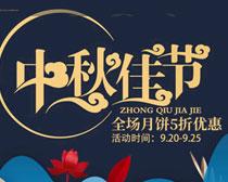淘宝月饼促销海报PSD素材