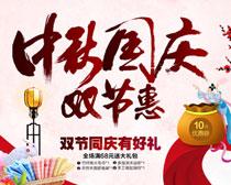 淘宝中秋国庆双节促销海报PSD素材