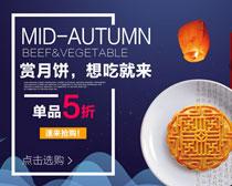 赏月饼淘宝月饼促销海报PSD素材