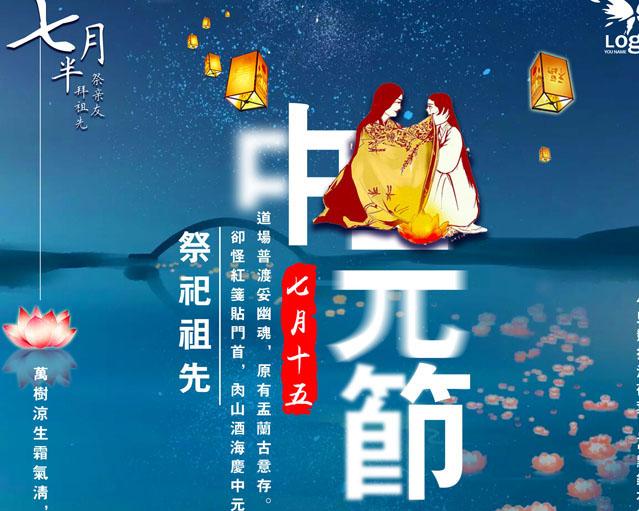 七月十五传统中元节PSD素材