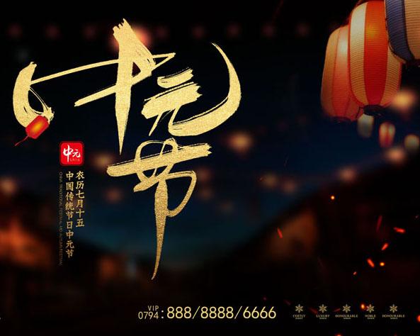 中国传统年中元节PSD素材