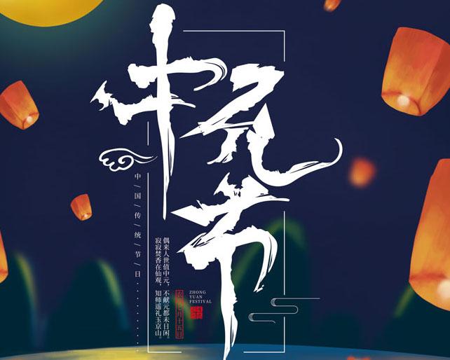 中元节传统节日PSD素材