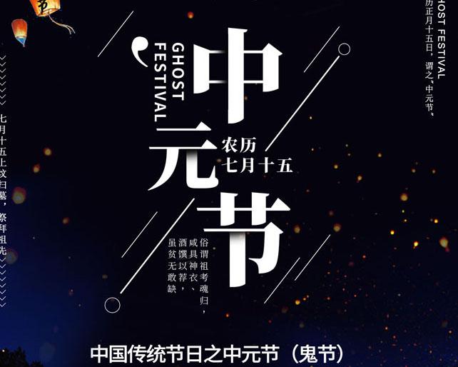 中国传统节日之中元节PSD素材