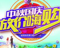 淘宝中秋国庆海报PSD素材