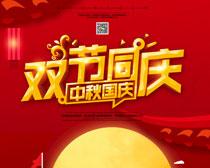 中秋国庆双节海报PSD素材