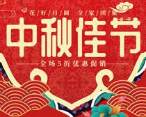 中秋佳节促销海报设计PSD素材