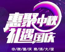 惠聚中秋海报设计PSD素材