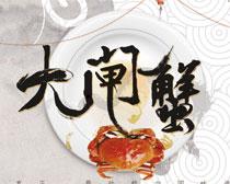 大闸蟹宣传海报设计PSD素材
