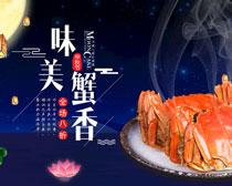美味蟹香大闸蟹海报PSD素材