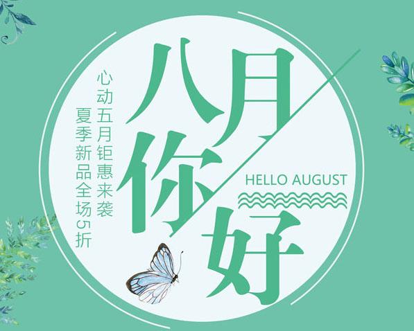 夏季新品八月促销PSD素材