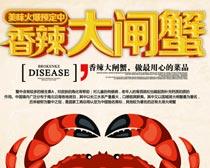 香辣大闸蟹海报PSD素材