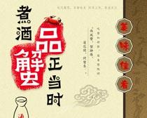 煮酒品蟹海报设计PSD素材