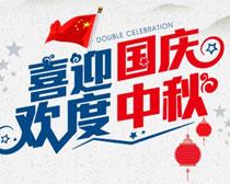 喜迎国庆欢度中秋海报PSD素材
