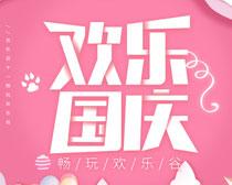 欢乐国庆海报PSD素材