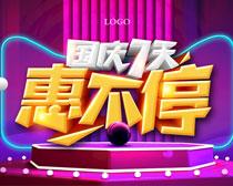 国庆惠不停海报PSD素材