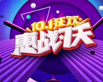国庆惠战7天海报PSD素材