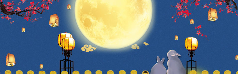 关于中秋月亮的��b_节日庆典 > 素材信息   关键字: 灯月亮背景节日中秋横幅中秋banner