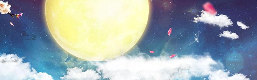 关于中秋月亮的��b_中秋的月亮背景psd素材