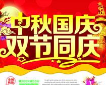 中秋国庆双节促销海报PSD素材
