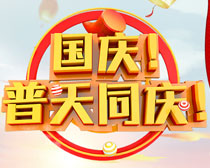 国庆普天同庆海报PSD素材