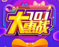 101大惠战海报PSD素材