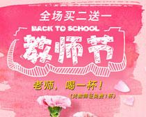 教师节促销PSD素材