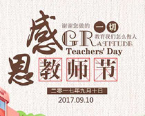 感恩教师节宣传海报时时彩投注平台