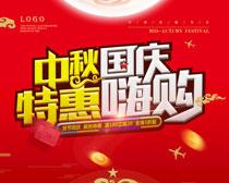 中秋国庆特惠嗨购海报PSD素材