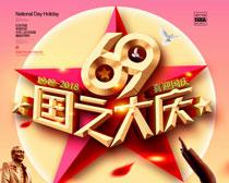 69周年祖国大庆海报PSD素材