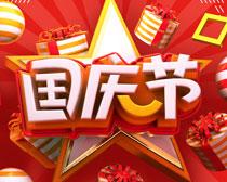 国庆节宣传PSD素材