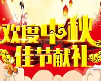 欢度中秋佳节献礼海报矢量素材