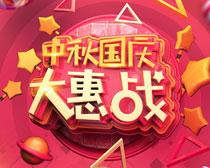 中秋国庆大惠战PSD素材