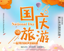 国庆旅游海报PSD素材